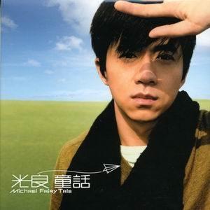 Tong Hua (Fairy Tale) - Michael Wong