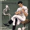 El Anatomista - Vicente Greco