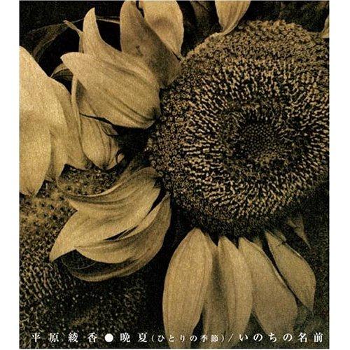 Inochi No Namae - Joe Hisaishi