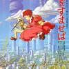 Tsuioku - Whisper Of The Heart