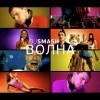 Volna - DJ Smash