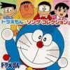 Doraemon Theme - Shunsuke Kikuchi