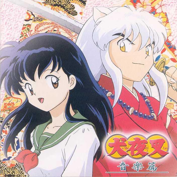 Kikyo's Theme - InuYasha