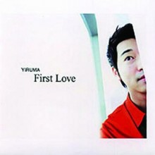 When the Love Falls - Yiruma